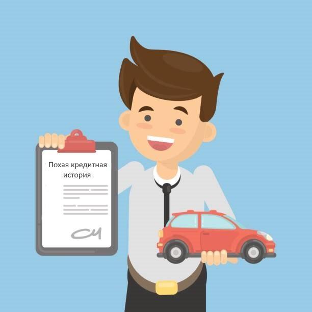 Дадут ли автокредит с плохой кредитной историей: кому дают, если она испорчена, одобрят ли займ на авто, когда возможно ободрение, как взять и оформить