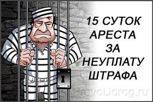 Просроченные штрафы ГИБДД: что делать, если просрочил, как оплатить, какое наказание грозит за просрочку оплаты, можно ли не оплачивать