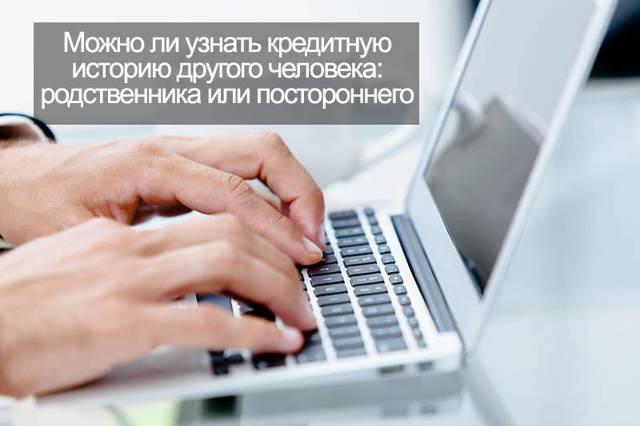 Как узнать свою кредитную историю: проверить бесплатно по фамилии человека, посмотреть в интернете самостоятельно, получить полную информацию онлайн самому, можно ли взять личные данные физического лица по паспорту, инн - все сайты - Forma Prava