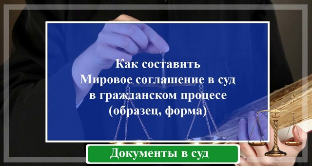 Мировое соглашение на стадии исполнительного производства: образец, порядок и процесс заключения в рамках исполнения решения суда