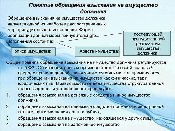 Стороны в исполнительном производстве, права и обязаности взыскателья и должника