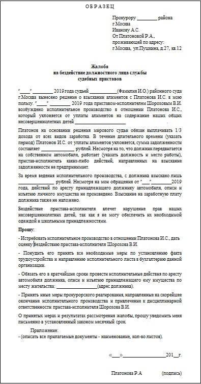 Заявление на бездействие судебных приставов ФССП: образец жалобы на исполнителя по взысканию долга - как написать и обжаловать действия