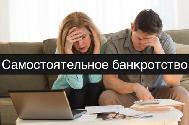 Банкротство физических лиц - что это такое, кто занимается и может инициировать, примеры банкротов