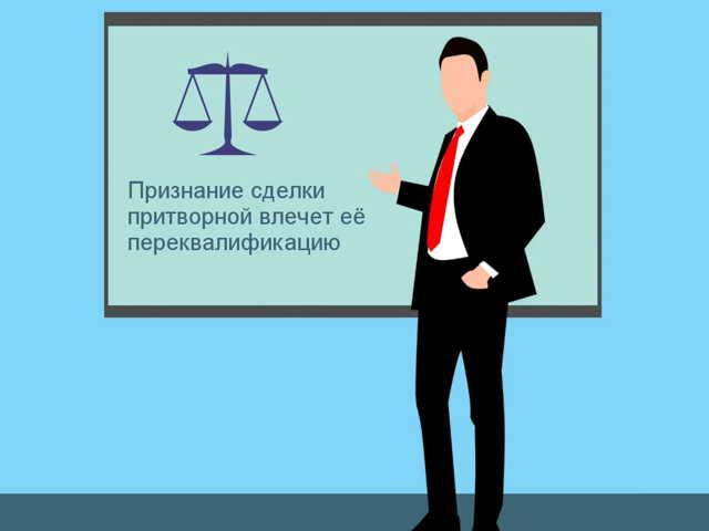 Мнимая и притворная сделка: это что такое значит в гражданском праве, отличия и как понимают разницу, последствия их совершения