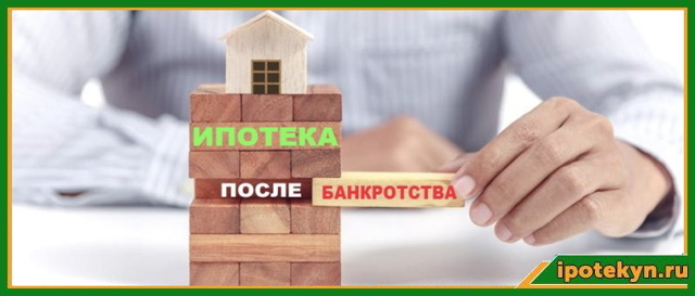 Дадут ли ипотеку после процедуры банкротства физического лица - можно ли ее взять, кому дают, через сколько времени брать, когда возможна