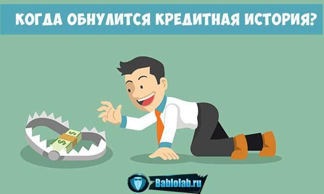 Как быстро улучшить свою кредитную историю бесплатно, если она испорчена, в банке для ипотеки с помощью БКИ- FormaPrava