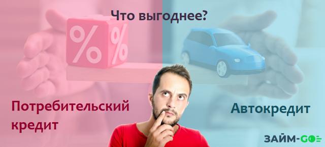 Автокредит или потребительский кредит: что выгоднее и лучше, чем отличаются